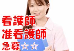[旭川市][看護師,准看護師(訪問看護職員,短時間勤務可)]高時給!時給2,000円~☆☆日勤のみ!短時間で稼ぎたい方へオススメです♪♪ イメージ