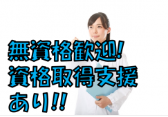 [旭川市][正社員(介護職,グループホーム)]資格取得支援をしています☆☆退職金制度や無料駐車場あり☆☆通勤手当もあります☆☆ イメージ