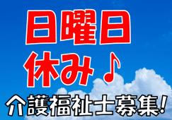 [旭川市][介護福祉士(デイケア,正社員)]主婦(主夫)歓迎☆☆日曜日休みなので働きやすい職場です♪♪年末年始もお休みが取れます☆☆ イメージ