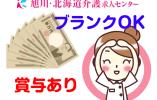 [旭川市][介護職員 正社員]毎年昇給あり、未経験者でもOKです☆☆[ID12204-bo] イメージ