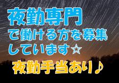 [旭川市][介護職(グループホーム,正社員)]ヘルパー2級以上の介護職員を募集しています!夜勤専門の勤務も可能です☆☆ イメージ