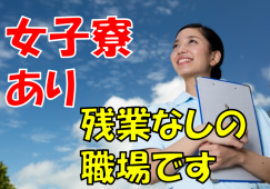 [旭川市][正看護師(正社員,老人保健施設)]女子寮ありの職場なので一人暮らしを始めたいかたへオススメのお仕事です☆☆ イメージ