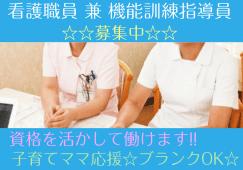 [旭川市][正社員 看護職員兼機能訓練指導員 デイサービス]子育て中のママさんナース多数活躍中☆☆正・准看護師の資格をお持ちの方、ブランクがあってもOKです。日勤のみなので働きやすい職場です☆☆ イメージ