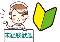 [旭川市][有料老人ホーム 介護職 正社員]無資格OK☆☆福祉に興味のある方を募集しています☆☆[ID0600149] イメージ