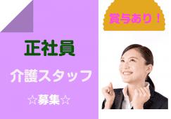 [旭川市][正社員 介護 デイサービス]充実した制度でスキルアップを応援します☆☆[ID0600130] イメージ