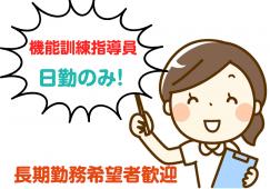 [旭川市][デイサービス 機能訓練指導員 正社員]福利厚生の充実した職場で長く勤めませんか?[ID29429-bo] イメージ