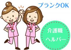 [旭川市][訪問介護 デイサービス パート]週1からでも働ける職場です!短時間から働けます☆☆ イメージ