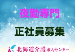 [旭川市][有料老人ホーム 介護 正社員]夜勤専門の正社員のお仕事です☆☆[ID050020] イメージ