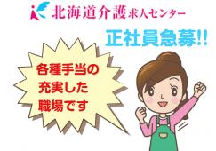 [旭川市][特養 介護 正社員]各種手当の充実した職場です☆☆[ID050012] イメージ