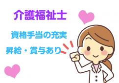[札幌市][特養 契約社員 介護福祉士]各種保険も充実☆☆フルタイムで働きませんか~☆☆[ID050035-bo] イメージ