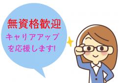 [札幌市][特養 契約社員 ヘルパー]無資格OK☆☆介護職スタートを応援します☆☆[ID050036-bo] イメージ
