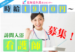 ◎[旭川市]訪問入浴看護職員募集!まずは短時間から働いてみませんか? 時給1,900円[ID0500157] イメージ