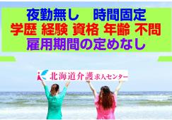 ◎[札幌市]夜勤無し!時間固定!小規模多機能型居宅介護施設においての介護の募集です☆[ID0500235-bo] イメージ