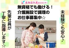 ◎[上川町]資格問いません!特別養護老人ホームで調理のお仕事です☆[ID0500236] イメージ