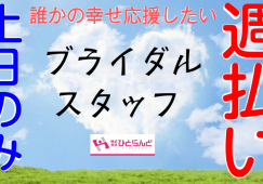 ◎[旭川市]土日のみ働きたい!結婚式場スタッフのお仕事募集です♪[ID0500249] イメージ