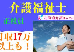 ◎[札幌市]月収17万以上も可!介護福祉士の資格をお持ちの方募集中☆[ID0500267-bo] イメージ