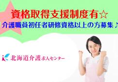 ◎[札幌市]資格取得支援制度有☆介護職員初任者研修以上の方募集♪[ID0500437-bo] イメージ