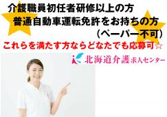 ◎[札幌市・江別市]就労支援B型事業所、共同生活援助グループホームの介護職員さん募集です![ID0500438-bo] イメージ