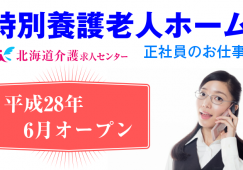◎[札幌市]平成28年オープンの特別養護老人ホーム!綺麗な施設で働こう!(正社員)[ID0600258-bo] イメージ