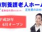 ◎[札幌市]平成28年オープンの特別養護老人ホーム!綺麗な施設で働こう!(正社員)[ID0500270-bo] イメージ