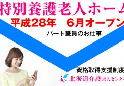 ◎[札幌市]平成28年オープンの特別養護老人ホーム!綺麗な施設で働こう!(パート職員)[ID0500440-bo] イメージ