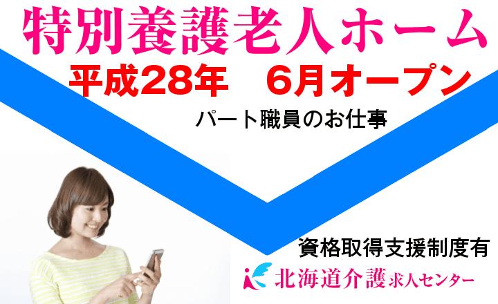 ◎[札幌市]平成28年オープンの特別養護老人ホーム!綺麗な施設で働こう!(パート職員)[ID0500271-bo] イメージ