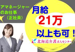 ◎[札幌市]月給21万以上可!人気の日勤のみ!ケアマネジャーのお仕事です♪[ID0500274-bo] イメージ