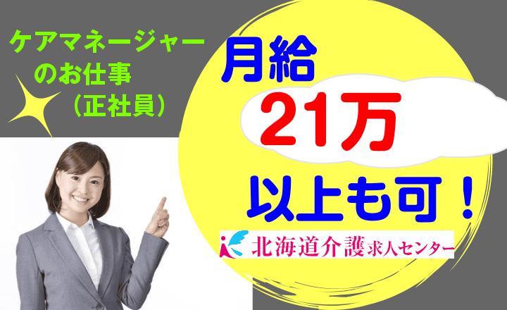 ◎[札幌市]月給21万以上可!人気の日勤のみ!ケアマネジャーのお仕事です♪[ID0600441-bo] イメージ