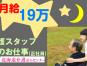 ◎[札幌市]月給19万以上!初任者研修(ヘルパー2級)以上をお持ちの方であればOK!正社員のお仕事![ID0500275-bo] イメージ