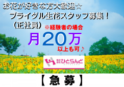 ◎[旭川市]【急募!】月20万以上可!お花好きな方お待たせしました、ブライダル生花スタッフ![ID0500296-kyo] イメージ