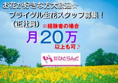 ◎[旭川市]月20万以上可!お花好きな方お待たせしました、ブライダル生花スタッフ![ID0500296-hak] イメージ