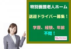 ◎[奈井江町]運転得意な方探しています、特別養護老人ホーム内での通院の送迎業務募集です!(マイクロバス使用)[ID0500302-bo] イメージ
