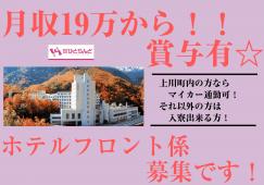 ◎[上川町]ホテルのフロント係のお仕事!お出迎えからお見送りまで、笑顔なら任せて☆住み込みで働ける方募集![ID0600278-kyo] イメージ