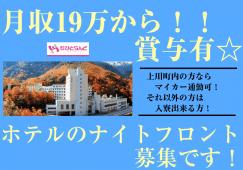 ◎[上川町]ホテルのナイトフロントのお仕事!クールな対応からホットな笑顔まで得意です!住み込みで働ける方募集![ID0500321-hak] イメージ