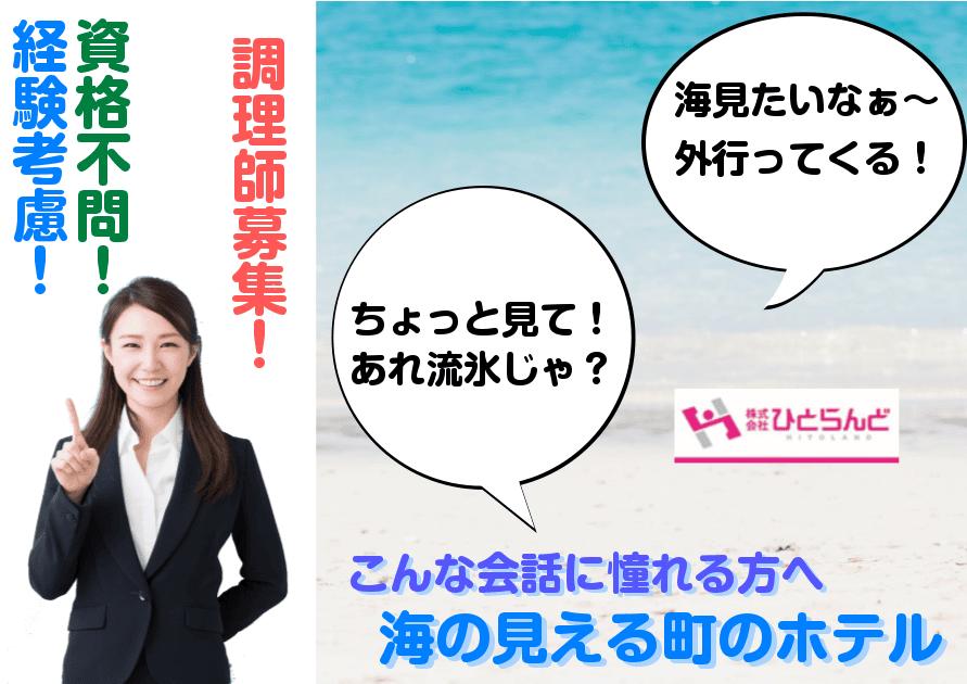 ◎[北海道紋別郡雄武町]海の見える町、流氷も見れる町。月給20万以上可!綺麗なホテルで働こう!調理師募集!移住したい方には住宅提供あります![ID0600502-not] イメージ