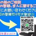【LINEでのお問い合わせも受け付けています!】 イメージ
