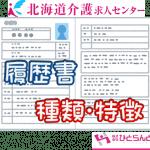 ・履歴書用紙の選び方~種類と特徴~ イメージ