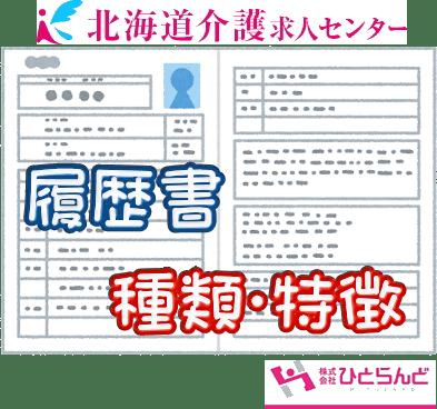 履歴書用紙の選び方~種類と特徴~ イメージ