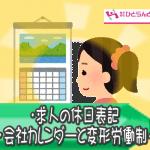 ・求人の休日表記~会社カレンダーと変形労働制~ イメージ