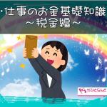 ・仕事のお金基礎知識~税金編~ イメージ