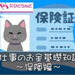 ・仕事のお金基礎知識~保険編~ イメージ